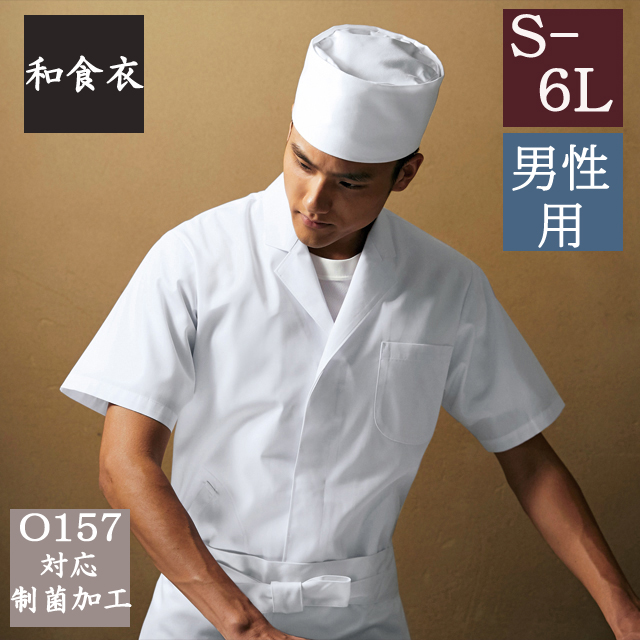 312-30調理衣半袖