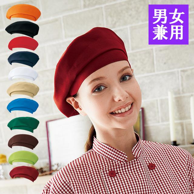 apk483無地ベレー帽