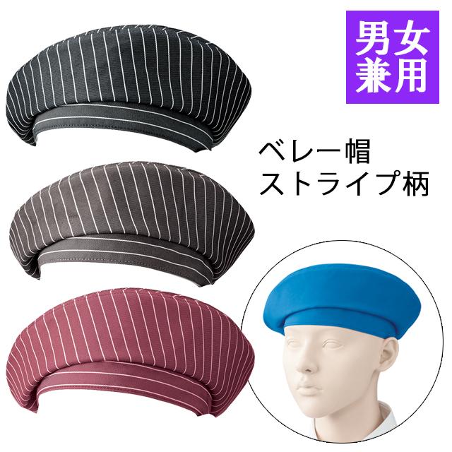 apk483ストライプ柄ベレー帽